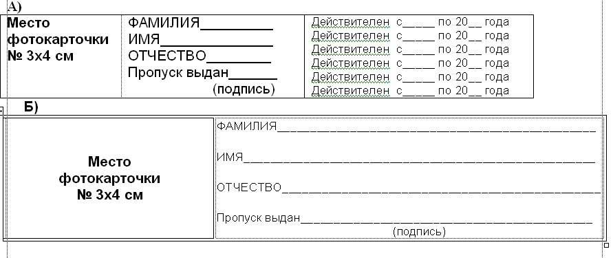Заявление на пропуск в пограничную зону бланк - 7920